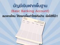 บัญชีเงินฝากพื้นฐาน (Basic Banking Account) ธนาคารไหน ให้ดอกเบี้ยเท่าไหร่กันบ้าง เช็คได้ที่นี่!!