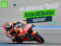 เจาะสเปคตัวแข่ง MotoGP ทีมหัวแถวแรงขนาดไหนมาดูกันเลย!
