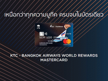 บัตรเครดิต KTC - BANGKOK AIRWAYS WORLD REWARDS MASTERCARD