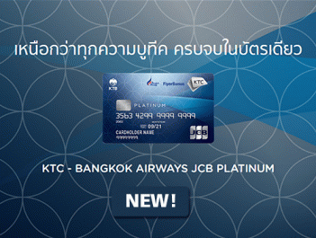 บัตรเครดิต KTC - BANGKOK AIRWAYS JCB PLATINUM