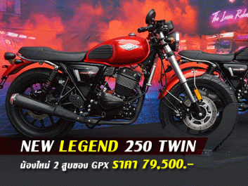 NEW LEGEND 250 TWIN