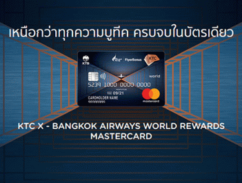 บัตรเครดิต KTC X - BANGKOK AIRWAYS WORLD REWARDS MASTERCARD