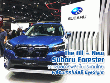 The All New Subaru Forester