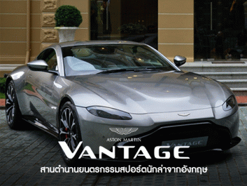 Aston Martin The New Vantage