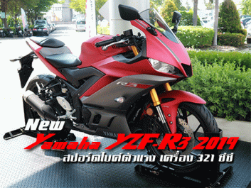 New Yamaha YZF - R3 2019