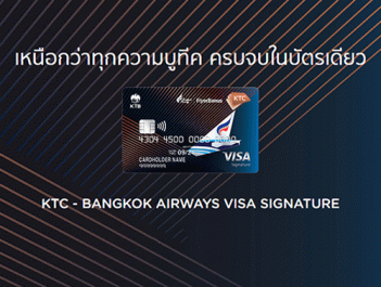 บัตรเครดิต KTC - BANGKOK AIRWAYS VISA SIGNATURE