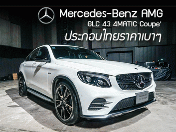 Mercedes-Benz AMG GLC 43 4MATIC Coupe' 2018