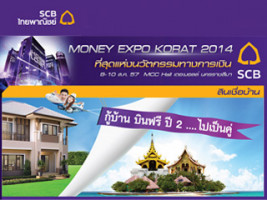 MONEY EXPO KORAT 2014