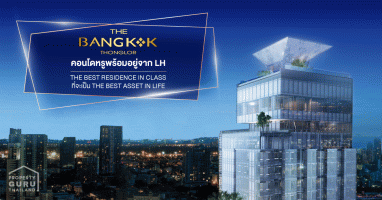 """The Bangkok Thonglor"" คอนโดหรูพร้อมอยู่จาก LH : THE BEST RESIDENCE IN CLASS ที่จะเป็น THE BEST ASSET IN LIFE"