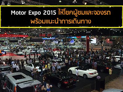 Motor Expo 2015 ให้โชคผู้ชมและจองรถ พร้อมแนะนำการเดินทาง