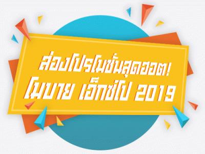 รวมโปรโมชั่นพิเศษสุดฮอต ในงาน Thailand Mobile EXPO 2019 วันที่ 30 พ.ค. - 2 มิ.ย. 62