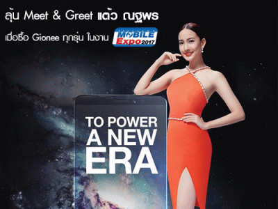 "Gionee ชวน Meet & Greet กับ ""แต้ว ณฐพร"" ที่งาน Thailand Mobile Expo 2017 ในวันที่ 28 ก.ย. นี้"