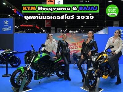 รถจักรยานยนต์ระดับโลก KTM Husqvarna & BAJAJ โดยวรูม ไทยแลนด์บุกงานมอเตอร์โชว์ 2020