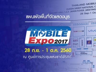 แผนผังพื้นที่จัดแสดงบูธ ในงาน Thailand Mobile EXPO 2017 วันที่ 28 ก.ย. - 1 ต.ค. 2560