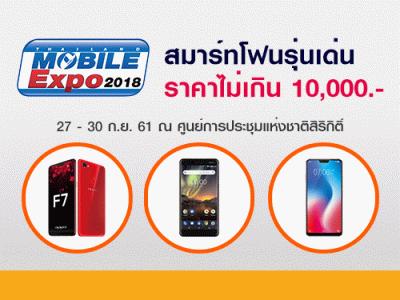 สมาร์ทโฟนรุ่นเด่น ราคาไม่เกิน 10,000 บาท ในงาน Thailand Mobile EXPO 2018 วันที่ 27 - 30 ก.ย. 61