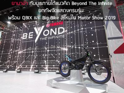 ยามาฮ่า กับบูธภายใต้แนวคิด Beyond The Infinite ยกทัพจัดแสดงครบรุ่นพร้อม QBIX และ Big Bike สีใหม่ใน Motor Show 2019