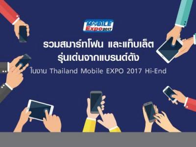 รวมสมาร์ทโฟน และแท็บเล็ต รุ่นเด่นจากแบรนด์ดัง ในงาน Thailand Mobile EXPO 2017 Hi-End