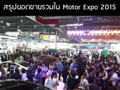 สรุปยอดขายรวมใน Motor Expo 2015 (รถยนต์ และมอเตอร์ไซค์)