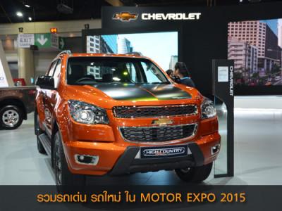 รวมรถเด่น รถใหม่ ใน MOTOR EXPO 2015
