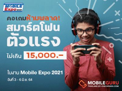 คอเกมห้ามพลาด! รวมสมาร์ตโฟนสเปกแรงเพื่อเกมเมอร์ ราคาไม่เกิน 15,000 บาท ในงาน Mobile Expo 2021 วันที่ 3-6 พ.ย. 64 นี้!