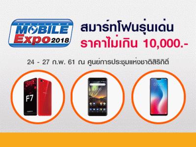 สมาร์ทโฟนรุ่นเด่น ราคาไม่เกิน 10,000 บาท ในงาน Thailand Mobile EXPO 2018 วันที่ 24 - 27 พ.ค. 61