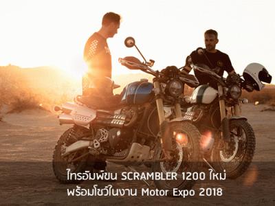 ไทรอัมพ์ ขน SCRAMBLER 1200 ใหม่ พร้อมโชว์ในงาน Motor Expo 2018
