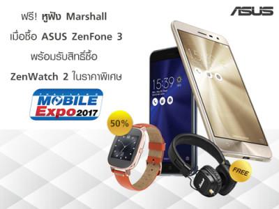 ซื้อ ASUS ZenFone 3 รับฟรี! หูฟัง Marshall หรือรับสิทธิ์ซื้อ ASUS ZenWatch 2 ในราคาพิเศษ ที่งาน Thailand Mobile Expo 2017