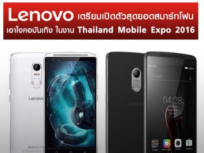 Lenovo เตรียมเปิดตัวสุดยอดมือถือ VIBE X3 และ K4 Note ในงาน Thailand Mobile Expo 2016