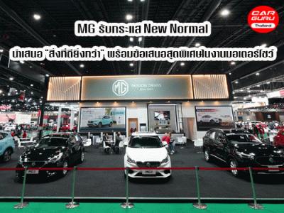 MG รับกระแส New Normal นำเสนอสิ่งที่ดียิ่งกว่า พร้อมข้อเสนอสุดพิเศษ ในงาน Motor Show 2020