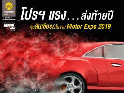 โปรฯ แรงส่งท้ายปี กับสินเชื่อรถในงาน Motor Expo 2019 จากกรุงศรี