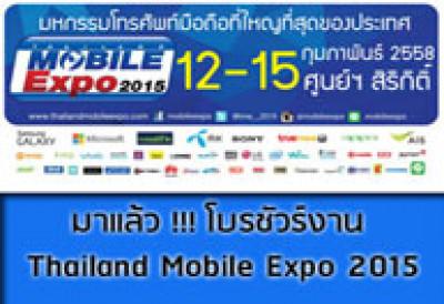 มาแล้ว!!! โบรชัวร์งาน Thailand Mobile Expo 2015