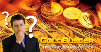 หลักการลงทุนในทองคำสำหรับมือใหม่