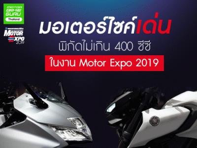 มอเตอร์ไซค์เด่นพิกัดไม่เกิน 400 ซีซี ในงาน Motor Expo 2019