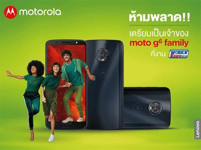 Moto G6 Plus และ Moto G6 วางจำหน่ายในงาน Thailand Mobile EXPO 2018 เริ่มต้นเพียง 7,990 บาท