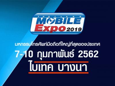 Thailand Mobile EXPO 2019 มหกรรมมือถือ สมาร์ทโฟน แท็บเล็ต และ Gadget วันที่ 7 - 10 ก.พ. 62 ณ ไบเทคบางนา