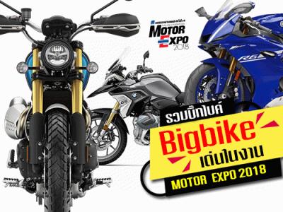 รวมบิ๊กไบค์ (Bigbike) เด่นในงาน Motor Expo 2018