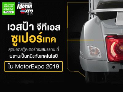 เวสป้า จีทีเอส ซูเปอร์เทค สุดยอดสกู๊ตเตอร์ทรงสมรรถนะที่ผสานเป็นหนึ่งกับเทคโนโลยีใน Motor Expo 2019