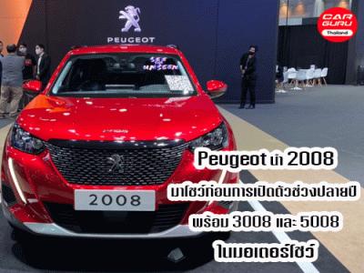 Peugeot นำ 2008 มาโชว์ก่อนการเปิดตัวช่วงปลายปี พร้อม 3008 และ 5008 ในมอเตอร์โชว์ 2020