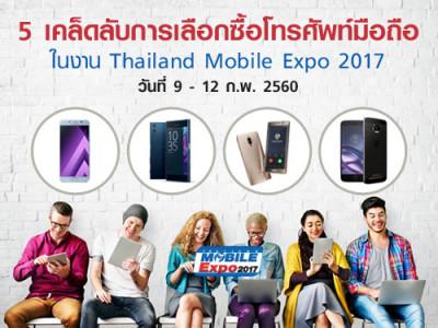 5 เคล็ดลับการเลือกซื้อโทรศัพท์มือถือ ในงาน Thailand Mobile Expo 2017 วันที่ 9 - 12 ก.พ. 2560