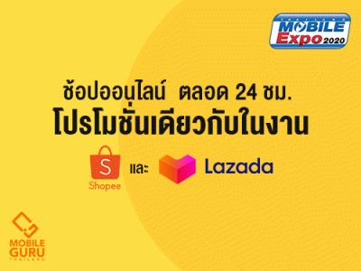 เตรียมช้อปออนไลน์ 24 ชั่วโมง โปรเดียวกับงาน Mobile Expo 2020 ผ่าน Lazada และ Shopee 2 - 5 ก.ค. 63