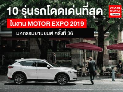 10 รุ่นรถโดดเด่นที่สุด ในงาน MOTOR EXPO 2019 มหกรรมยานยนต์ ครั้งที่ 36