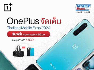OnePlus จัดเต็มภายในงาน Thailand Mobile Expo 2020 ซื้อสมาร์ทโฟน รับฟรี! ของแถมสุดพรีเมี่ยม มูลค่า 5,839 บาท