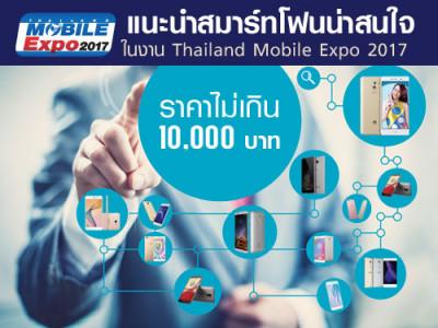 แนะนำสมาร์ทโฟนน่าสนใจ ราคาไม่เกิน 10,000 บาท ในงาน Thailand Mobile Expo 2017