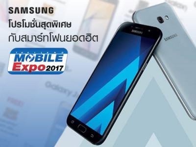 Samsung จัดหนัก! ส่งโปรโมชั่นสุดพิเศษกับสมาร์ทโฟนยอดฮิต ในงาน Thailand Mobile Expo 2017