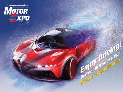 MOTOR EXPO 2018 - มหกรรมยานยนต์ครั้งที่ 35 รถใหม่ บิ๊กไบค์ พริตตี้ โปรโมชั่น วันที่ 29 พ.ย. - 10 ธ.ค. 61