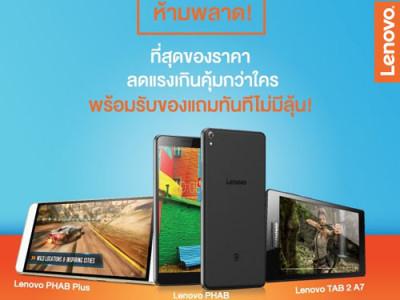 เลอโนโว มอบโปรโมชั่นมือถือ แท็บเล็ตสุดพิเศษ ที่งาน Thailand Mobile Expo 2016