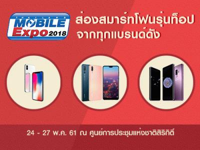ส่องสมาร์ทโฟนรุ่นท็อปจากทุกแบรนด์ดัง ในงาน Thailand Mobile Expo 2018 ระหว่างวันที่ 24-27 พ.ค. 61