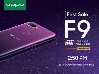 ออปโป้ เตรียมวางจำหน่าย OPPO F9 สีใหม่ Starry Purple ครั้งแรก ในงาน Thailand Mobile EXPO 2018