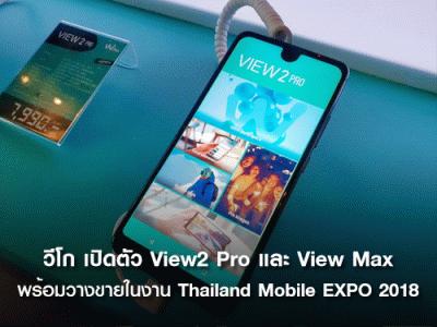 Wiko View2 Pro และ Wiko View Max สมาร์ทโฟนสุดคุ้มเกินราคา พร้อมจำหน่ายในงาน Thailand Mobile Expo 2018