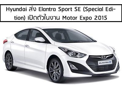 Hyundai เปิดตัว Elantra Sport SE (Special Edition) ในงาน Motor Expo 2015